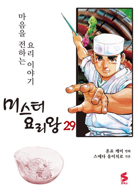 미스터 요리왕. 29