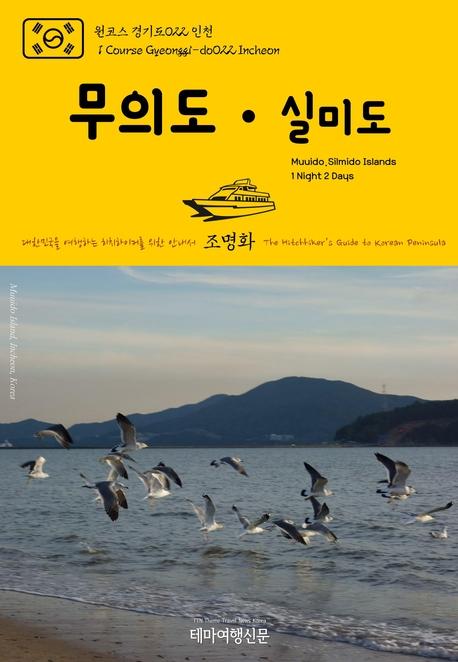 원코스 경기도022 인천 무의도·실미도 1박2일 대한민국을 여행하는 히치하이커를 위한 안내서