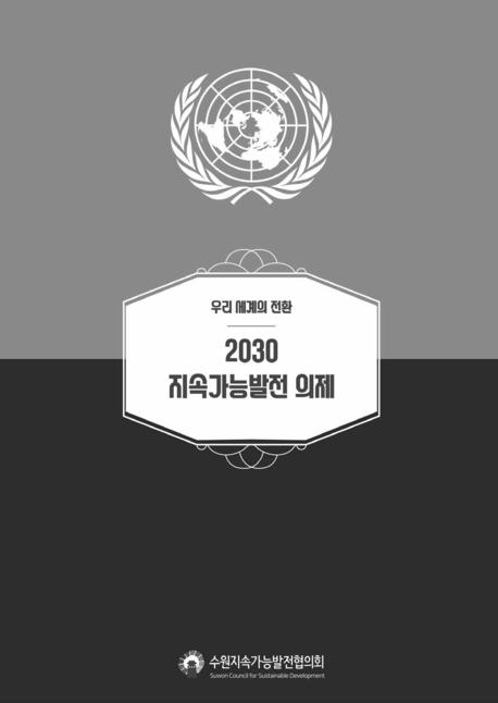 (우리세계의 전환) 2030 지속가능발전 의제