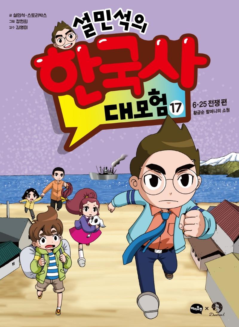 설민석의 한국사 대모험. 17