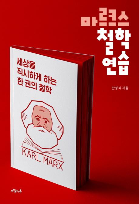 마르크스 철학 연습