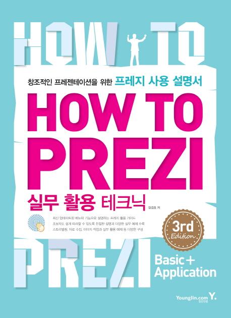 How To Prezi 실무 활용 테크닉(3판)