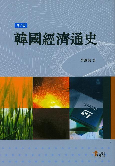 한국경제통사(7판)(양장본 HardCover)