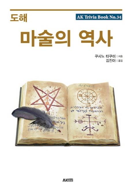 마술의 역사 /새책수준  /  상현서림 /☞ 서고위치:MB 6 *[구매하시면 품절로 표기됩니다]