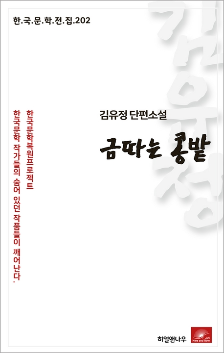 김유정 단편소설 금따는 콩밭(한국문학전집 202)