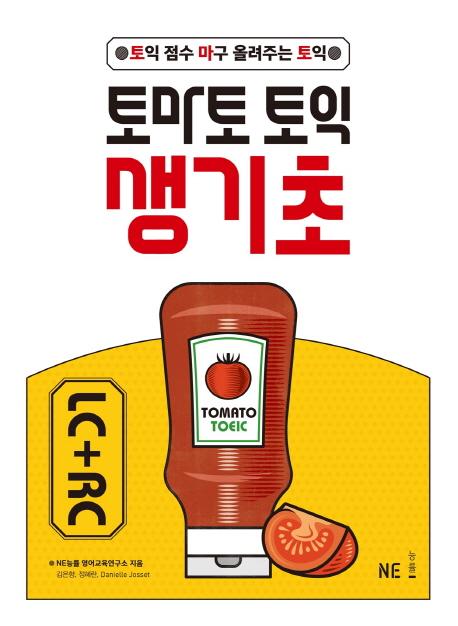 토마토 토익 생기초 LC+RC