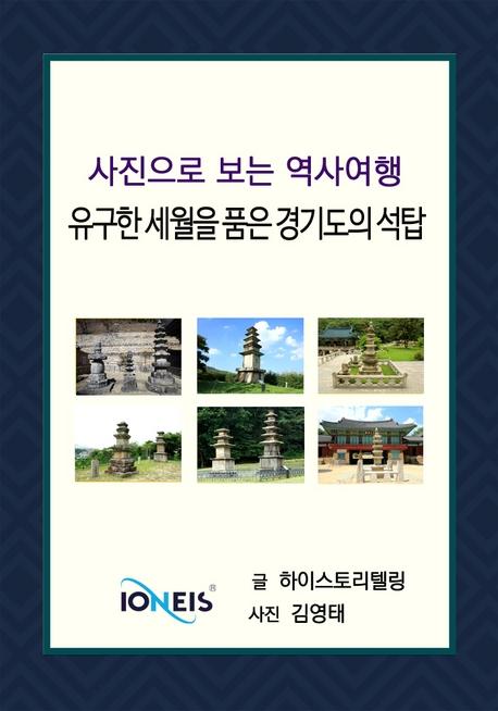 [사진으로 보는 역사여행] 유구한 세월을 품은 경기도의 석탑