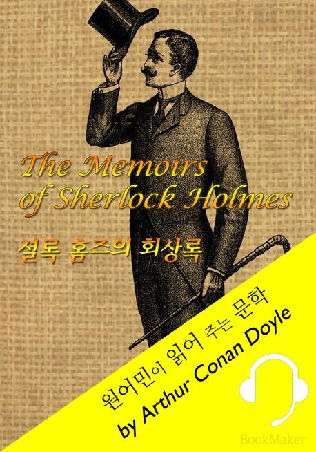 셜록 홈즈의 '회상록' 11  원어민이 영어로 읽어 주는 문학  The Memoirs of Sherlock Holmes