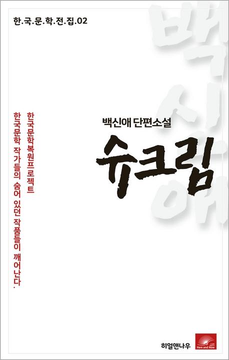 백신애 단편소설 슈크림(한국문학전집 2)