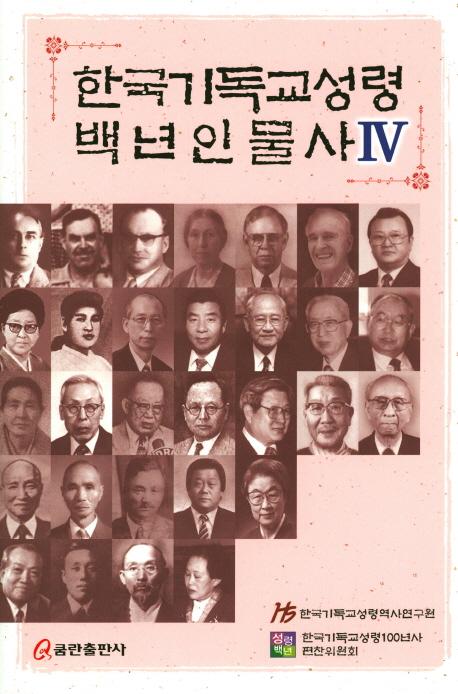 한국기독교성령 백년인물사. 4(양장본 HardCover)