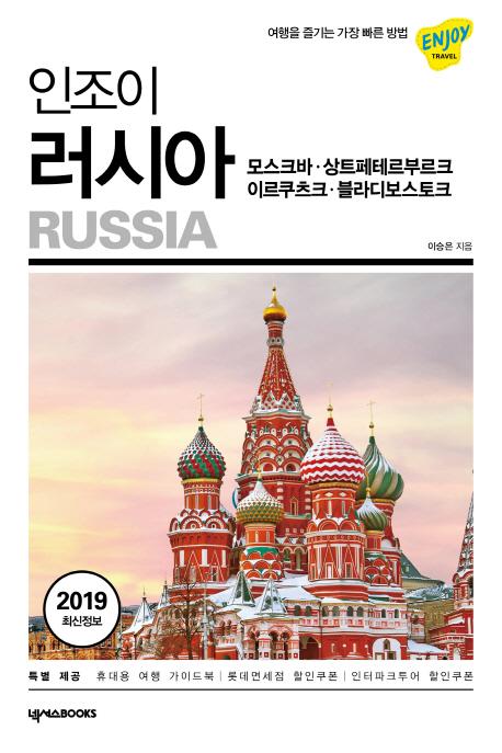 인조이 러시아(2019)