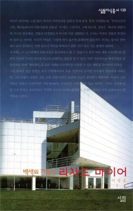 리차드 마이어 : 백색의 건축가