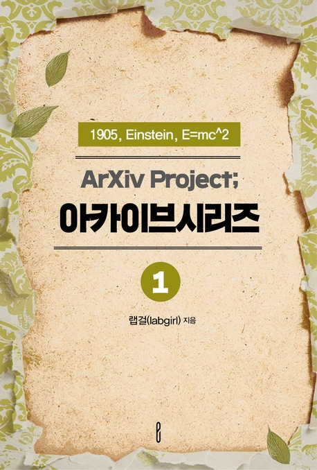 ArXiv Project; 아카이브시리즈. 1