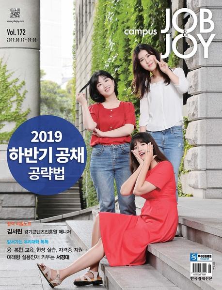 캠퍼스 잡앤조이 (CAMPUS Job & Joy) 172호