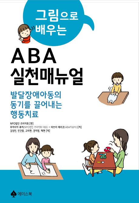 ABA실천 매뉴얼(그림으로 배우는)