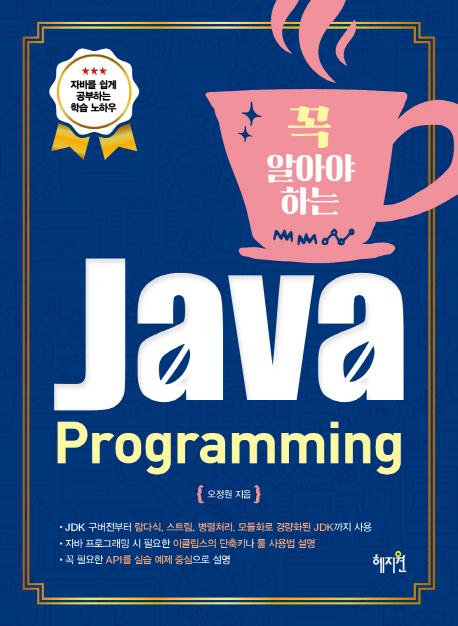 Java Programming(자바 프로그래밍)(꼭 알아야 하는)