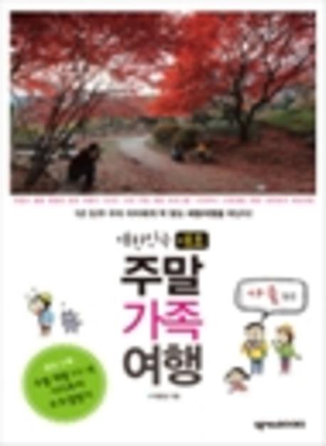 대한민국 대표 주말 가족 여행 (가을 편)