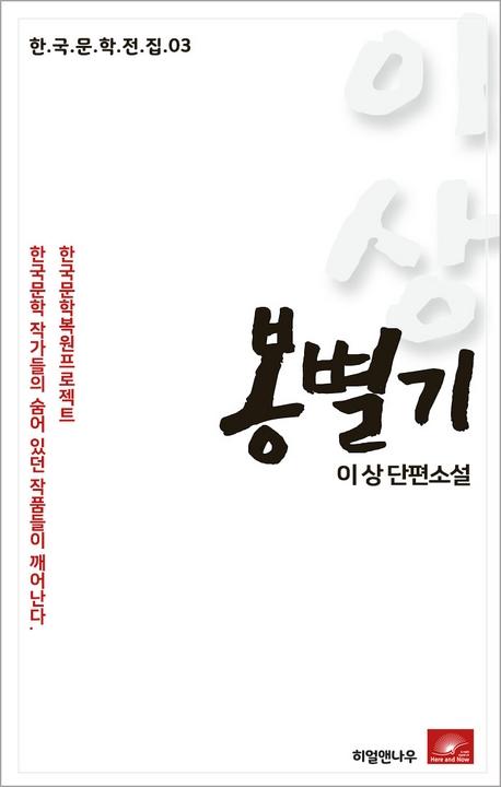이상 단편소설 봉별기(한국문학전집 3)