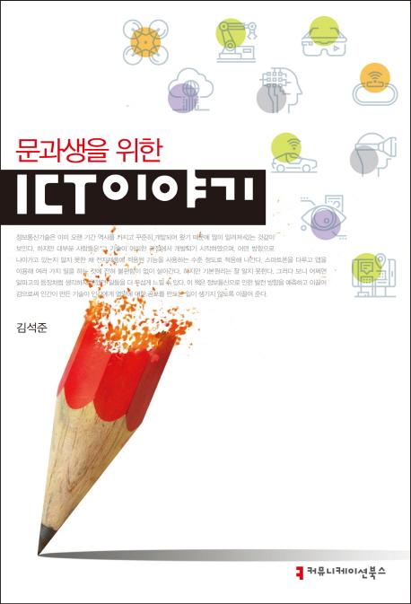 문과생을 위한 ICT 이야기