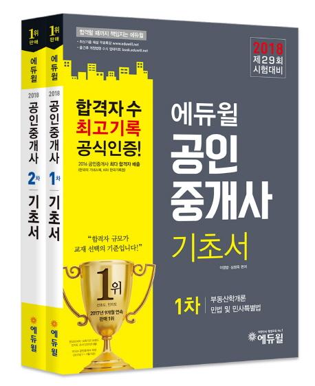 공인중개사 1,2차 기초서 세트(2018)(에듀윌)(전2권)