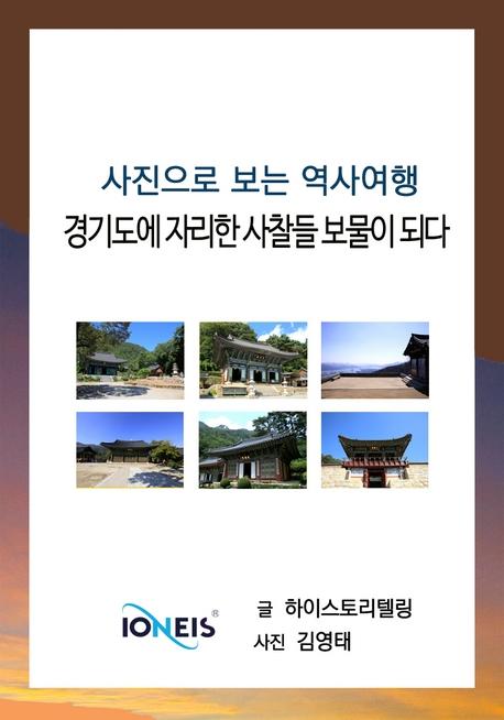 [사진으로 보는 역사여행] 경기도에 자리한 사찰들 보물이 되다