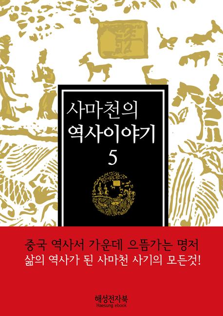 사마천의 역사이야기. 5
