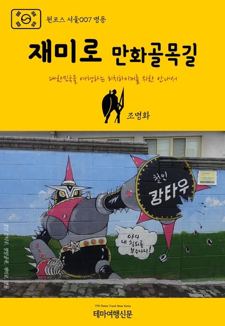 원코스 서울007 명동 재미로 만화골목길