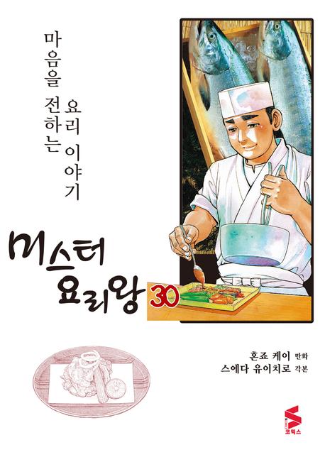 미스터 요리왕. 30