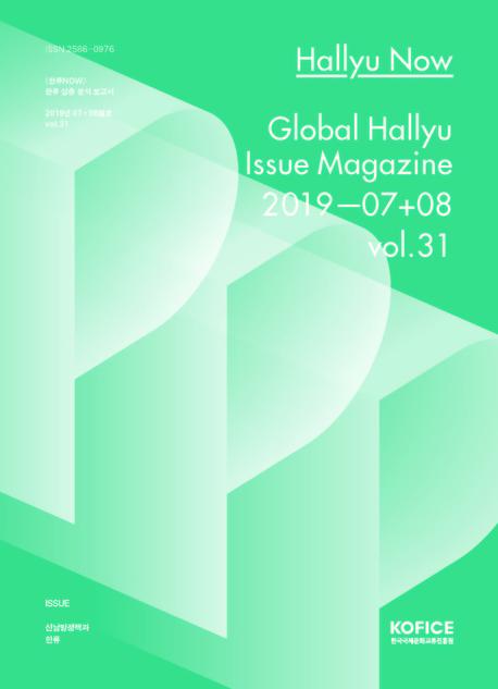 한류나우(Hallyu Now) 31호