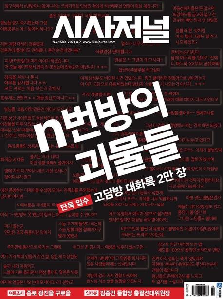 시사저널 2020년 04월 1589호 (주간지)