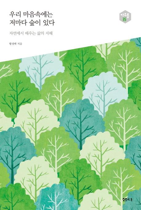 우리 마음속에는 저마다 숲이 있다