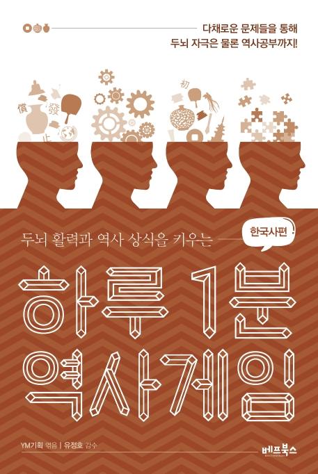하루 1분 역사게임: 한국사편