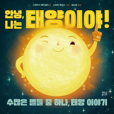 안녕, 나는 태양이야!(양장본 HardCover)