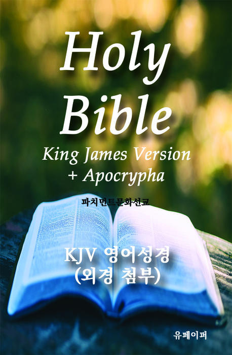 KJV 영어성경(외경첨부)