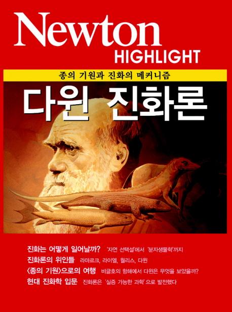 다윈 진화론