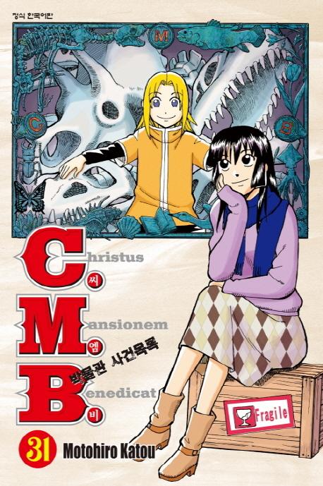 씨엠비 CMB 박물관 사건목록 31