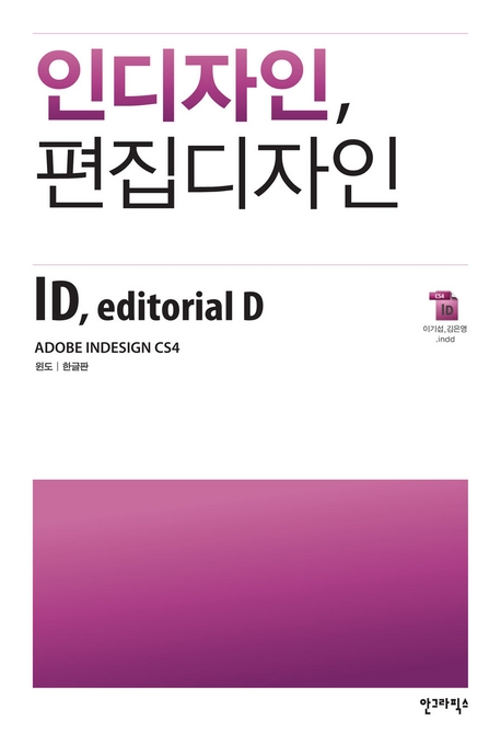 [epub3.0]인디자인, 편집디자인