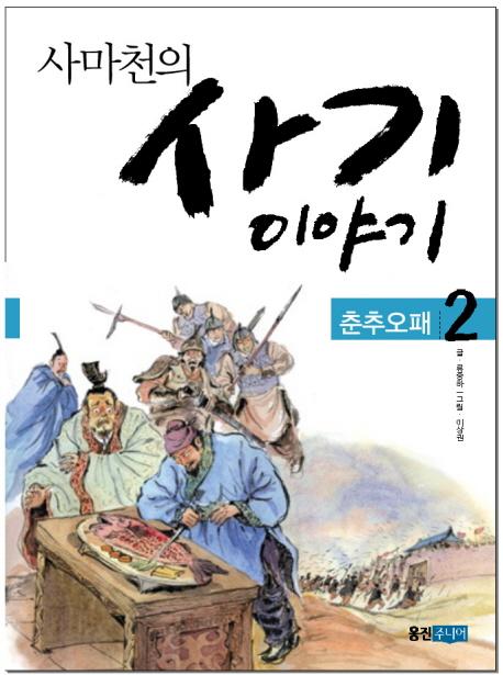 사마천의 사기 이야기. 2: 춘추오패
