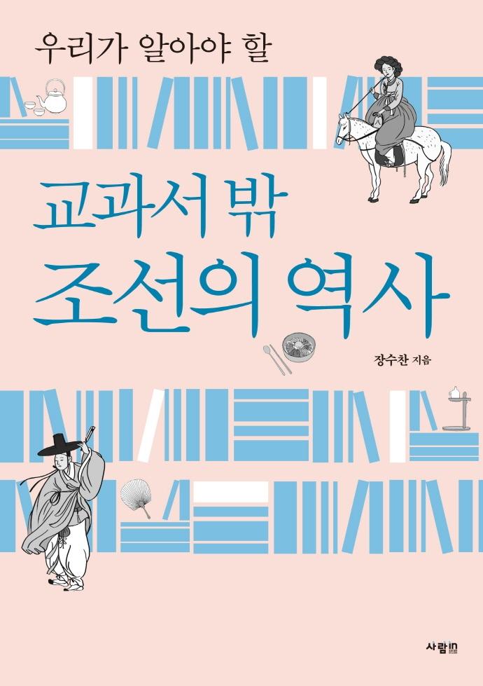 교과서 밖 조선의 역사(우리가 알아야 할)