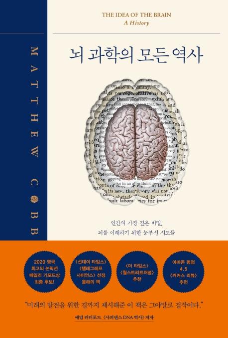뇌 과학의 모든 역사(양장본 HardCover)