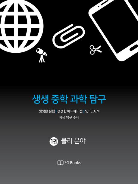 생생 중학 과학 탐구. 1: 물리 분야(멀티 ebook)