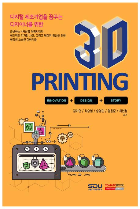 디지털 제조기업을 꿈꾸는 디자이너를 위한 3D PRINTING
