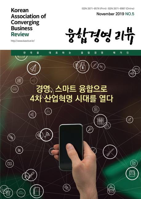 융합경영 리뷰 2019년 11월