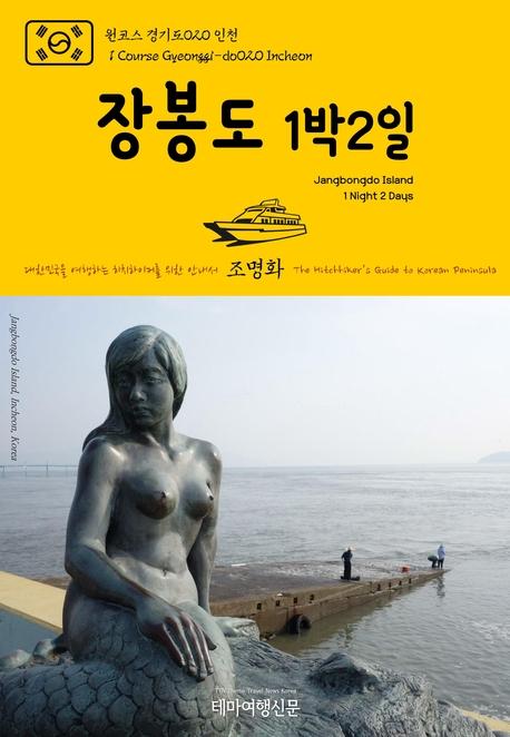 원코스 경기도020 인천 장봉도 1박2일 대한민국을 여행하는 히치하이커를 위한 안내서