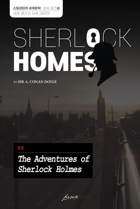 SHERLOCK HOMES 03 The Adventures of Sherlock Holmes 셜록 홈즈 03 셜록 홈즈의 모험_영문판