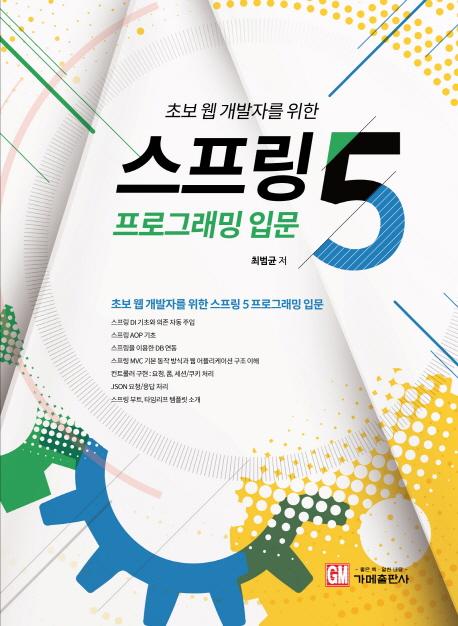 초보 웹 개발자를 위한 스프링5 프로그래밍 입문