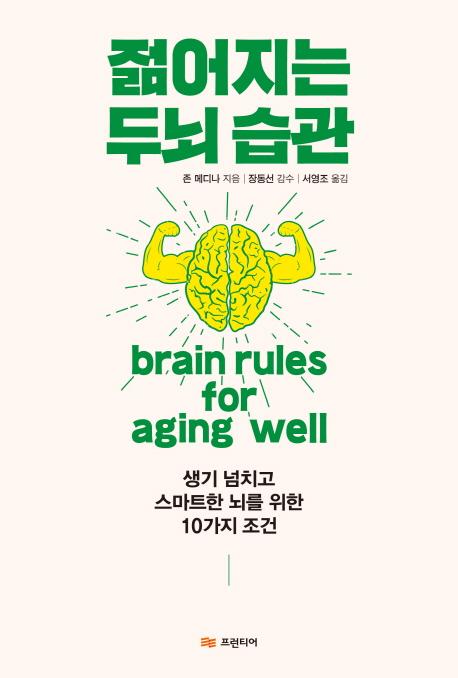 젊어지는 두뇌 습관