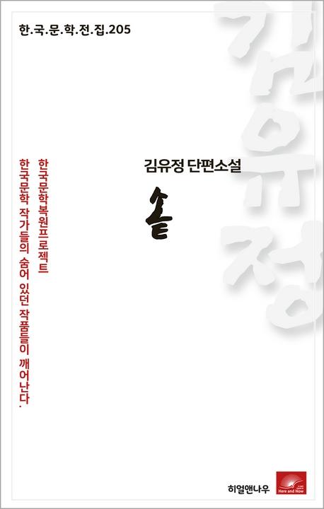 김유정 단편소설 솥(한국문학전집 205)