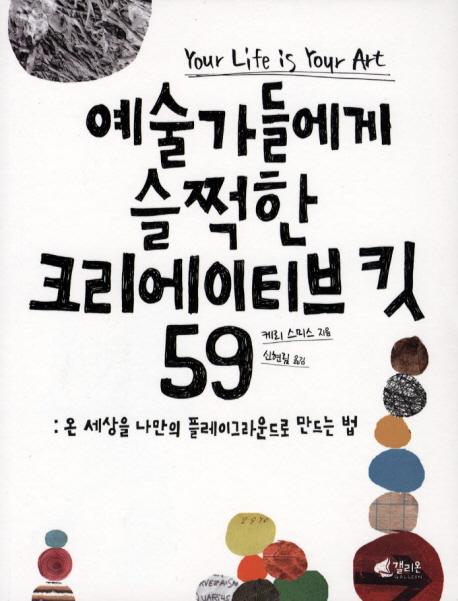 예술가들에게 슬쩍한 크리에이티브 킷 59