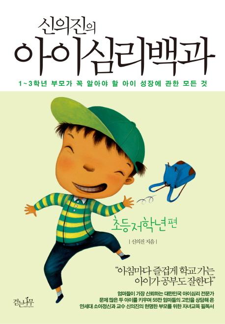아이심리백과: 초등 저학년 편 1판 2쇄